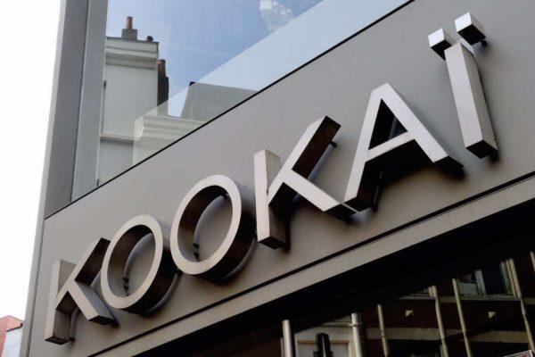 Kookai la marque annonce à nouveau sa grande Braderie